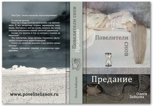 Официальная обложка книги
