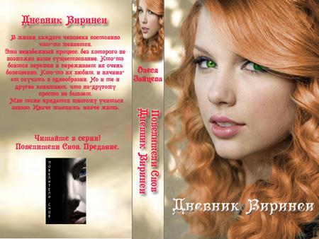Дневник Виринеи, Вариант Арины Ошурковой