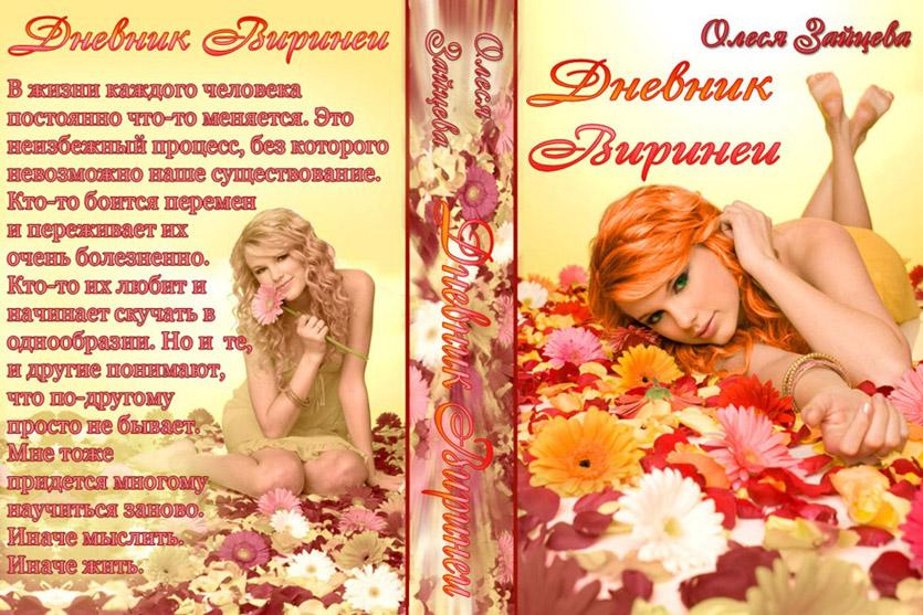Обложка от Лены Миленской
