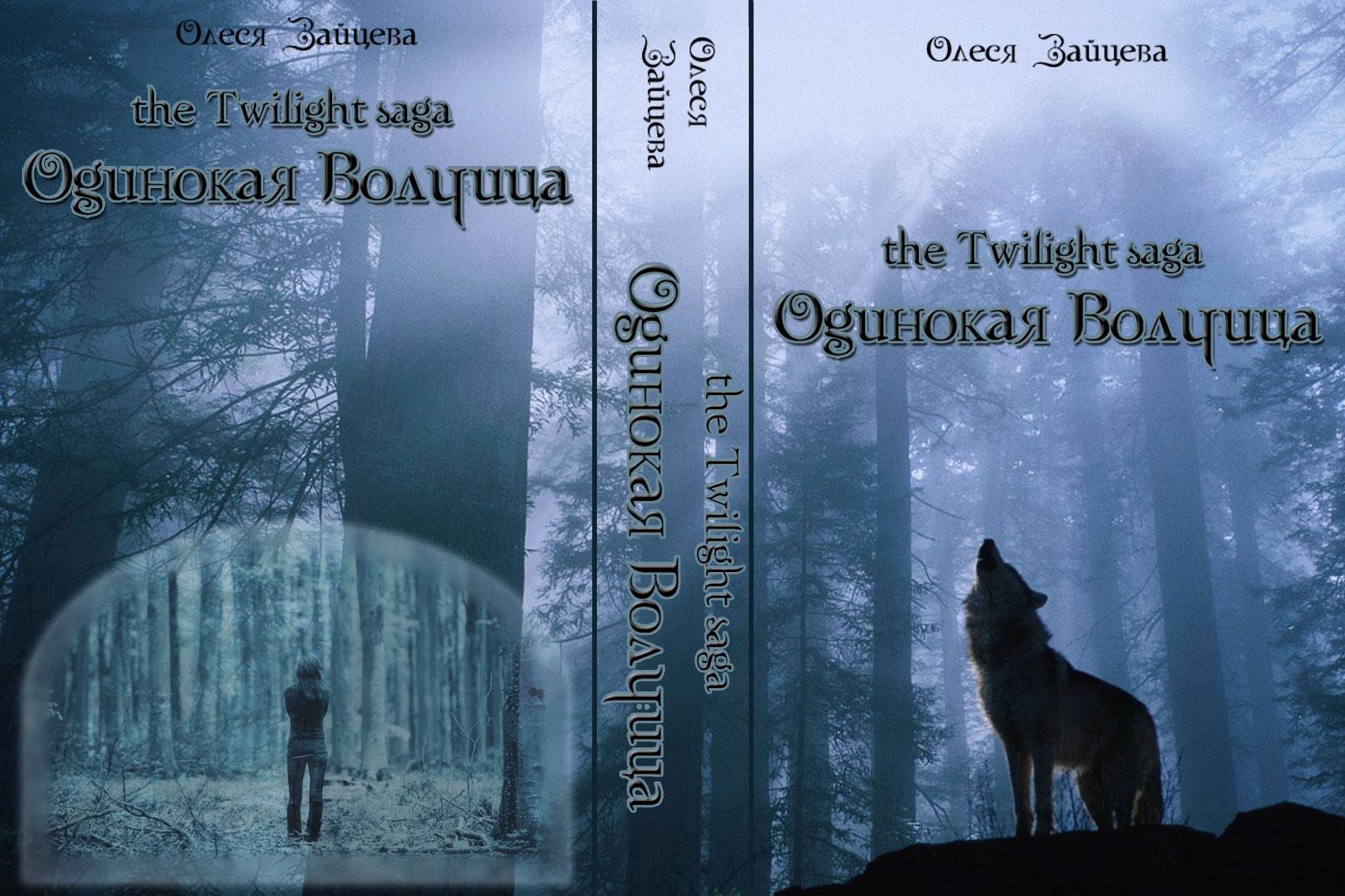 Одинокая Волчица от Лены Миленской