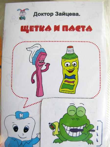 Доктор Зайцева. Книжки-малышки. Щетка и паста