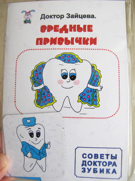Доктор Зайцева. Книжки-малышки. Вредные привычки
