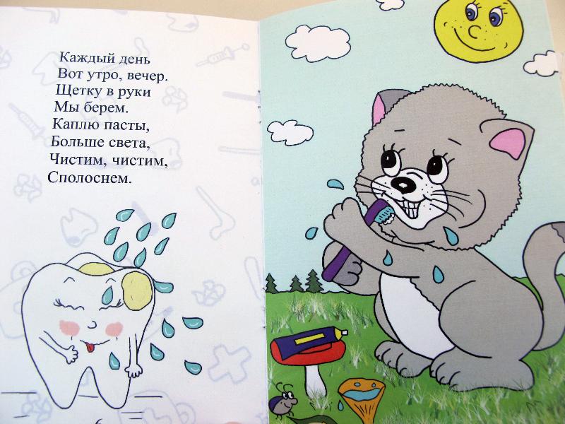 Доктор Зайцева. Книжки-малышки. Чистим зубки