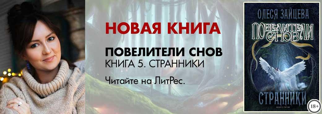 Новая книга Олеси Зайцевой. Повелители Снов. Странники.